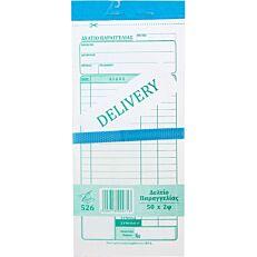 Μπλοκ delivery 2x50φύλλα (10τεμ.)