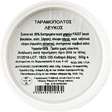 Ταραμοπολτός LYBE λευκός 80% (300g)
