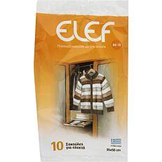 Θήκη φύλαξης ELEF για πλεκτά 35x50cm (10τεμ.)