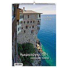 Ημερολόγιο τοίχου σπιράλ με ελληνικά τοπία 21x29cm (Παρακαλούμε σημειώστε στα σχόλια την επιλογή του χρώματος που επιθυμείτε)