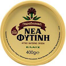 Μαγειρικό λίπος ΝΕΑ ΦΥΤΙΝΗ (400g)