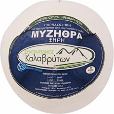 Τυρί ΕΑΣ Καλαβρύτων μυζήθρα ξερή (~700g)