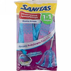 Σφουγγαρίστρα SANITAS μπλε 1+1 ΔΩΡΟ (2τεμ.)