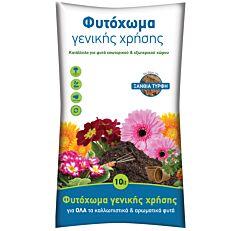 Φυτόχωμα γενικής χρήσης για φυτά εσωτερικού χώρου 10lt
