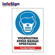 """Αυτοκόλλητο από pvc 14x19,5cm """"Υποχρεωτική χρήση μάσκας"""""""