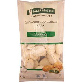 Σπανακοτυροπιτάκια BAKER MASTER κουρού οβάλ κατεψυγμένα (2kg)