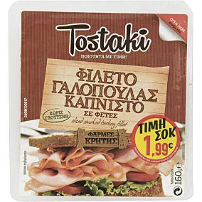 Γαλοπούλα ΦΑΡΜΕΣ ΚΡΗΤΗΣ Tostaki σε φέτες (160g)
