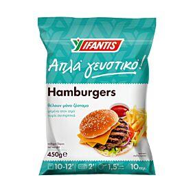 Χάμπουργκερ IFANTIS απλά γευστικό κατεψυγμένο (10x45g)
