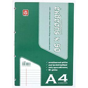 Ανταλλακτικά κρικ έκθεσης Α4 50 φύλλα