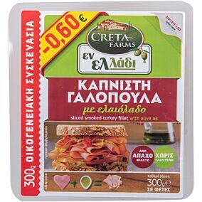 Γαλοπούλα CRETA FARMS Εν Ελλάδι καπνιστή σε φέτες (300g)