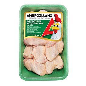 Κοτόπουλο ΑΜΒΡΟΣΙΑΔΗ φτερούγα νωπή συσκευασμένο εγχώριο
