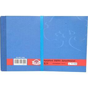 Βιβλίο δρομολογίων 92x2 15x24 2τυπο