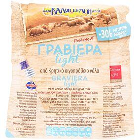 Τυρί ΚΑΛΟΓΕΡΑΚΗΣ γραβιέρα light Κρήτης (~300g)