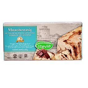 Χαλβάς ΑΦΟΙ ΧΑΪΤΟΓΛΟΥ Μακεδονικός με σοκολάτα και στέβια (200g)