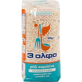 Ρύζι 3 ΑΛΦΑ καρολίνα (500g)