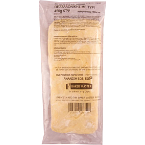 Μπουγάτσα BAKER MASTER με τυρί 2 μερίδων κατεψυγμένη (450g)