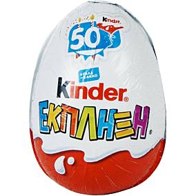 Σοκολατένιο αυγό KINDER έκπληξη (72x20g)
