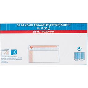 Φάκελος 19-90 ασφαλείας 11,4x23cm με αυτοκόλλητο (50τεμ.)