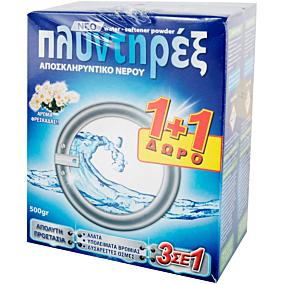 Αποσκληρυντικό ΠΛΥΝΤΗΡΕΞ πλυντηρίου πιάτων (2x500g)