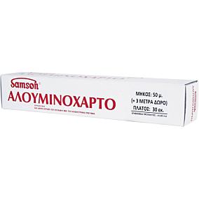 Αλουμινόχαρτο SAMSON 50m+3m ΔΩΡΟ