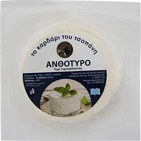 Τυρί VIKO ανθότυρο (200g)
