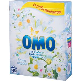 Απορρυπαντικό OMO πλυντηρίου ρούχων λευκή ορχιδέα, σε σκόνη (45μεζ.)