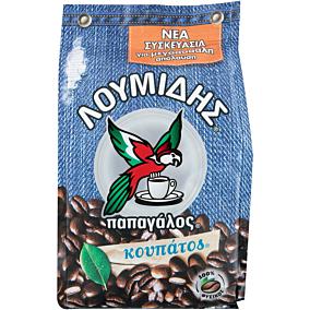Καφές ΛΟΥΜΙΔΗΣ παπαγάλος κουπάτος ελληνικός (143g)