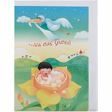 Κάρτες γέννησης, βάπτισης (6τεμ.)