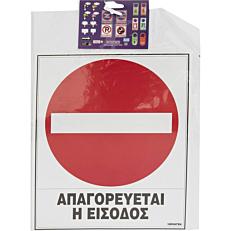 """Σήμα """"απαγορευτικό εισόδου"""" αυτοκόλλητο, 20x25cm"""