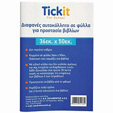 Κάλυμμα βιβλίων TICKIT αυτοκόλλητο (10τεμ.)