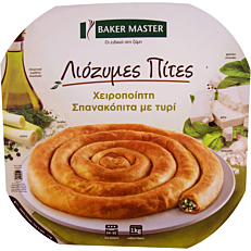 Σπανακοτυρόπιτα BAKER MASTER Λιόζυμες Πίτες στριφτή κατεψυγμένη (1kg)