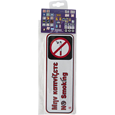"""Σήμα """"Μη καπνίζετε"""" 22x8cm από Πολυστερίνη"""