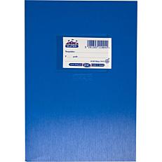 Τετράδιο SKAG ριγέ μπλε 50φύλλων