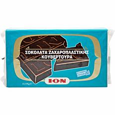 Κουβερτούρα ΙΟΝ ζαχαροπλαστικής (2kg)