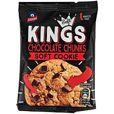 Μπισκότα ΑΛΛΑΤΙΝΗ KINGS SOFT chocolate chunks (45g)