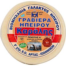 Τυρί ΚΑΡΑΛΗΣ γραβιέρα (~1kg)