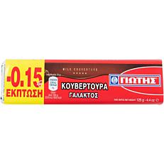 Κουβερτούρα ΓΙΩΤΗΣ γάλακτος -0,15€ (125g)