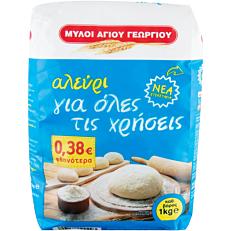 Αλεύρι ΜΥΛΟΙ ΑΓΙΟΥ ΓΕΩΡΓΙΟΥ για όλες τις χρήσεις (1kg)