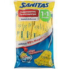 Σφουγγαρίστρα SANITAS soft κίτρινη 1+1 ΔΩΡΟ (2τεμ.)