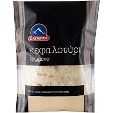 Τυρί ΟΛΥΜΠΟΣ κεφαλοτύρι πρόβειο τριμμένο (200g)