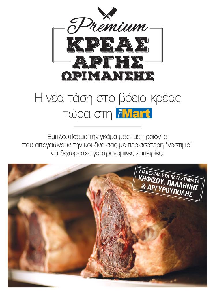 Φυλλάδιο - Premium Κρέας Αργής Ωρίμανσης