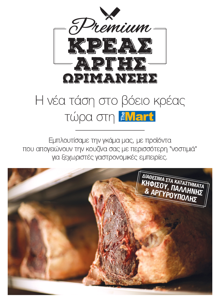 Κατάλογος - Premium Κρέας Αργής Ωρίμανσης
