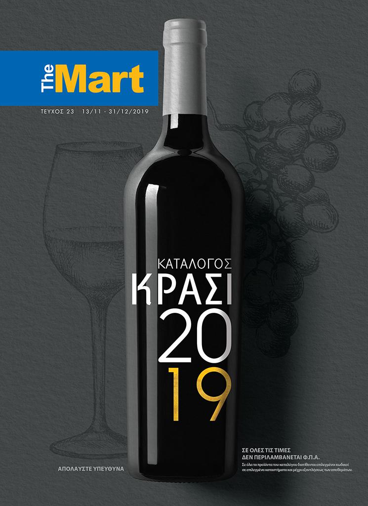 Κατάλογος Κρασί 2019
